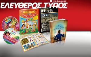 Μοναδικές, Ελεύθερο Τύπο, Κυριακής 16 Ιουλίου, monadikes, elefthero typo, kyriakis 16 iouliou