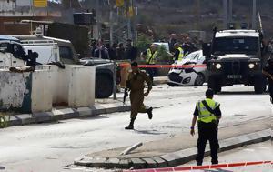 Ένοπλη, Ιερουσαλήμ - Πολλά, VIDEO, enopli, ierousalim - polla, VIDEO