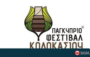 Πιστοποίηση, Φεστιβάλ Κολοκασιού Σωτήρας, pistopoiisi, festival kolokasiou sotiras