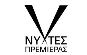 Υποβολή, Νύχτες Πρεμιέρας 2017, ypovoli, nychtes premieras 2017