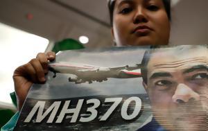 Τελικά, Σεύχέλλες, MH370, telika, sefchelles, MH370