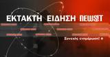 Έκτακτο, Σεισμός ΤΩΡΑ, Κρήτη,ektakto, seismos tora, kriti