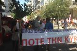 Kινητοποίηση, Αθήνας,Kinitopoiisi, athinas