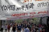 Διαμαρτυρία, Κυριακές,diamartyria, kyriakes