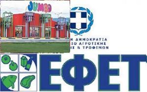 Συναγερμός ΕΦΕΤ, Ποιο, Jumbo - Προσοχή, synagermos efet, poio, Jumbo - prosochi