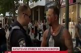 Τουρίστας, Ερμού, Κυριακή | Video,touristas, ermou, kyriaki | Video