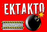 ΕΚΤΑΚΤΟ, Σεισμός ΤΩΡΑ, Αίγιο,ektakto, seismos tora, aigio