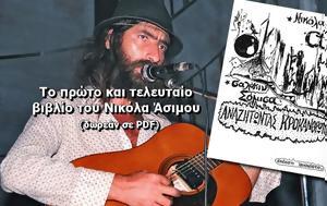 Αναζητώντας Κροκανθρώπους -, Νικόλα Άσιμου Δωρεάν PDF, anazitontas krokanthropous -, nikola asimou dorean PDF