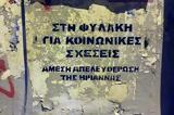 Απορρίφθηκαν, Ηριάννας, Περικλή,aporrifthikan, iriannas, perikli