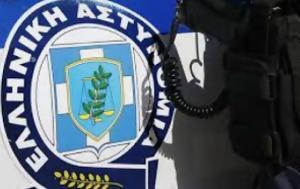 Μηνιαία Δραστηριότητα, Ελληνικής Αστυνομίας, Ιούνιο, 2017, miniaia drastiriotita, ellinikis astynomias, iounio, 2017