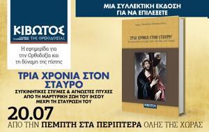 Εφημερίδα Κιβωτός, Ορθοδοξίας, Κυκλοφορεί, Πέμπτη 20 Ιουνίου, efimerida kivotos, orthodoxias, kykloforei, pebti 20 iouniou