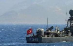 Η τουρκία διέταξε έρευνες σε δική μας περιοχή!