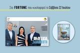Fortune, Σκλαβενίτης, Μαρινόπουλος,Fortune, sklavenitis, marinopoulos