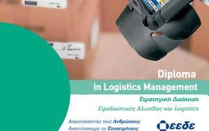 Πάτρα, Έναρξη, Diploma, Logistics Management, patra, enarxi, Diploma, Logistics Management