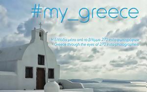 #my_greece – Φωτογραφικό, #my_greece – fotografiko