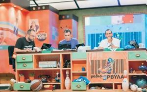Ράδιο Αρβύλα –, Γιάννης Λάτσιος BINTEO, radio arvyla –, giannis latsios BINTEO
