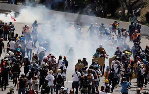Βενεζουέλα, Διαδηλωτές, venezouela, diadilotes