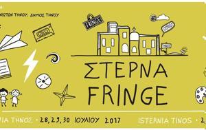Υστέρνια, Ξεκινάει, Στέρνα Fringe Festival, ysternia, xekinaei, sterna Fringe Festival
