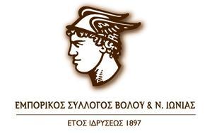 Βόλος, Συγκροτήθηκε, Σώμα, Δ Σ, Εμπορικού Συλλόγου, volos, sygkrotithike, soma, d s, eborikou syllogou