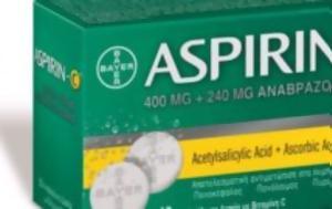 Ασπιρίνη, 120, aspirini, 120