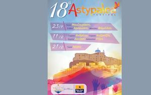 Φεστιβάλ Αστυπάλαιας – Ενηλικιώνεται, festival astypalaias – enilikionetai