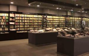 Μουσείο, Ελληνικά Γράμματα, Ελληνική Παιδεία, Τρίκαλα, mouseio, ellinika grammata, elliniki paideia, trikala