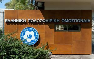 ΕΠΟ, ΣΥΡΙΖΑ, epo, syriza