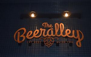 Μόνο, Beer Alley, mono, Beer Alley