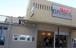 Cine Μάρθα Καραγιάννη, Αφιέρωμα, Έλληνες, Cine martha karagianni, afieroma, ellines