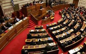 Βουλή, Οικονομικών -, vouli, oikonomikon -