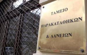 Ξεκινά, Ταμείου Παρακαταθηκών, Δανείων, Δήμων, xekina, tameiou parakatathikon, daneion, dimon