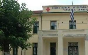 Φλώρινα, Παύθηκε, Διοικητής, Νοσοκομείου Φλώρινας, florina, pafthike, dioikitis, nosokomeiou florinas