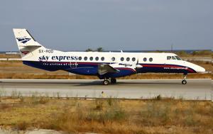 Κέρκυρα, Δρομολόγια Κέρκυρα-Αθήνα, Sky Express, kerkyra, dromologia kerkyra-athina, Sky Express