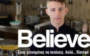 «believe…» στο ιεκ αλφα για σπουδές επισιτισμού