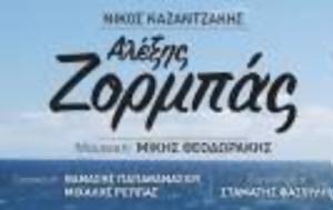 Αλέξης Ζορμπάς 7, 8 Αυγούστου, Πάτρα, alexis zorbas 7, 8 avgoustou, patra