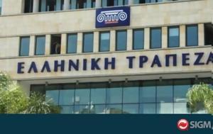 Ελληνική Τράπεζα, Δευτέρα, elliniki trapeza, deftera
