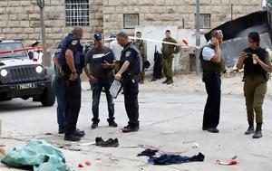 Τρεις Ισραηλινοί, treis israilinoi