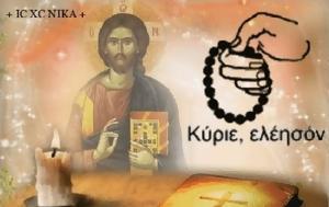 Δες, Κύριε Ελέησον, Ορθοδοξίας, des, kyrie eleison, orthodoxias