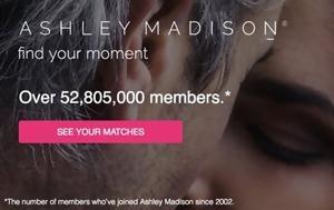 Αποζημίωση 112, Ashley Madison, apozimiosi 112, Ashley Madison
