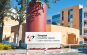 Το στε δικαίωσε το ευρωπαϊκό πανεπιστήμιο κύπρου