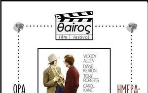 Προβολή Ταινίας Annie Hall, Παραλία Άκολης, provoli tainias Annie Hall, paralia akolis