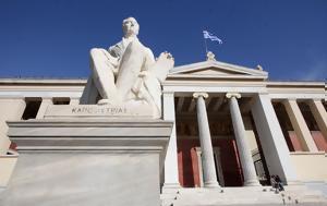 Τα ελληνικά κορυφαία πανεπιστήμια στον κόσμο