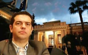Μαξίμου, Τσίπρας, Βαρουφάκη, maximou, tsipras, varoufaki