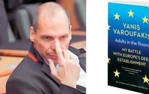 Όλα, Αλέξης, Γουδή Grexit, ola, alexis, goudi Grexit