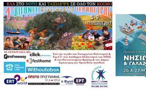 Αφιερωμένο, 4ο Διεθνές Φεστιβάλ Ντοκιμαντέρ Ιεράπετρας, afieromeno, 4o diethnes festival ntokimanter ierapetras