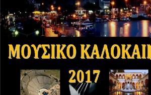Καβάλα, Μουσικό, 2017, kavala, mousiko, 2017