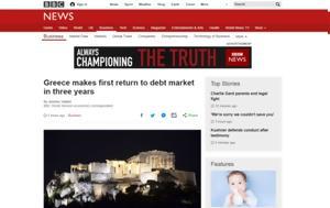 Ελλάδα, BBC, ellada, BBC