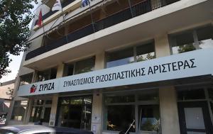 ΣΥΡΙΖΑ, Βορίδης, syriza, voridis