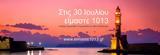 Χανιά   Είμαστε 1013, Ενετικό Λιμάνι, Μίκη   Δηλώστε,chania   eimaste 1013, enetiko limani, miki   diloste