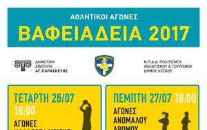 ΒΑΦΕΙΑΔΕΙΑ 2017, Αγία Παρασκευή Λέσβου, vafeiadeia 2017, agia paraskevi lesvou